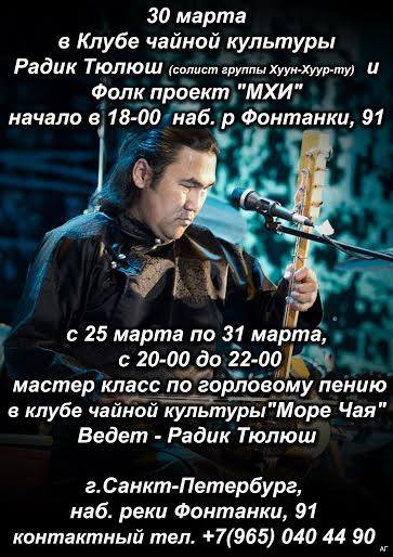 RADİK TYULYUSH CONCERT in St.PETERSBURG on 30th March